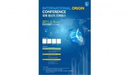 관세청 국제원산지 컨퍼런스 사무국