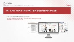 SKT 스마트 서포터즈 SMS (SMO) 전략 컨설팅 연간 페이스북 운영
