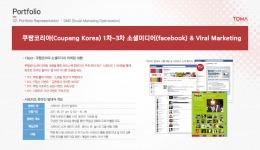 쿠팡코리아(Coupang Korea) 1차~3차 소셜미디어(facebook) & viral Marketing