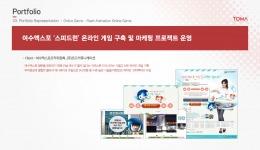 여수엑스포 '스피드런' 온라인 게임 구축 및 마케팅 프로젝트 운영
