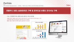 원할머니 보쌈 소셜네트워크 구축 및 온라인상 브랜드 포지셔닝 구축