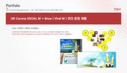 OB Corona SOCIAL M + Wom ( Viral M ) 연간 운영대행