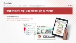 헨켈홈케어코리아 '퍼실' 온라인 연간 벤더 등록 및 구축 대행