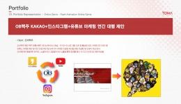 OB맥주 KAKAO+인스타그램+유튜브 마케팅 연간 대행 제안