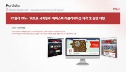 KT올레 Olleh '워프로 세계일주' 페이스북 어플리케이션 제작 및 운영 대행