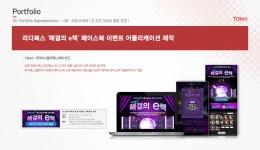 리디북스 '해결의 e책' 페이스북 이벤트 어플리케이션 제작