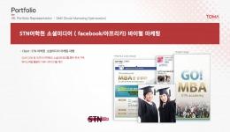 STN어학원 소셜미디어 (facebook/아프리카) 바이럴 마케팅