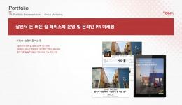 살면서 돈 버는 집 페이스북 운영 및 온라인 PR 마케팅
