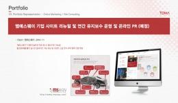 엠에스웨이 기업 사이트 리뉴얼 및 연간 유지보수 운영 및 온라인 PR (예정)