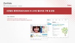 사단법인 휴먼인러브(HUMAN IN LOVE) 웹사이트 구축 및 운영