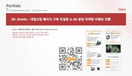 QR , Mobile : 대림산업 페이지 구축 컨설팅 & QR 분양 마케팅 이벤트 진행